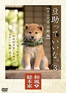 Special Interest - Wafu Sohonke Mamesukette Iina. 3 [Japan DVD] POBD-26000