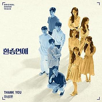 EXchange OST Part 2