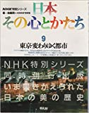 日本その心とかたち―NHK特別シリーズ (9)