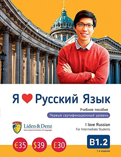 I love Russian B1 2 Coursebook Russian Edition product image
