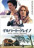 ギルバート・グレイプ[DVD]