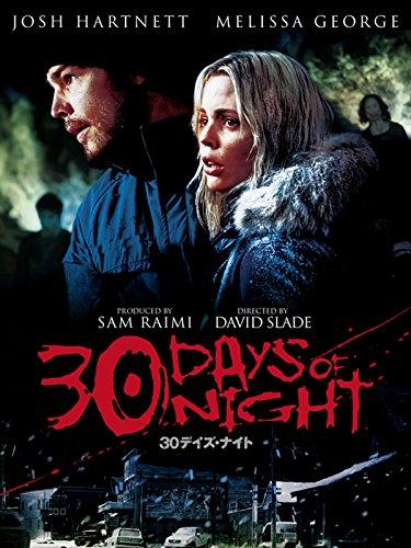 30デイズ・ナイト (字幕版)