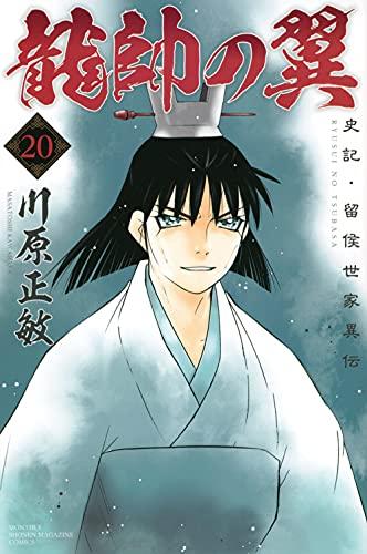 龍帥の翼 史記・留侯世家異伝(20) (講談社コミックス月刊マガジン)