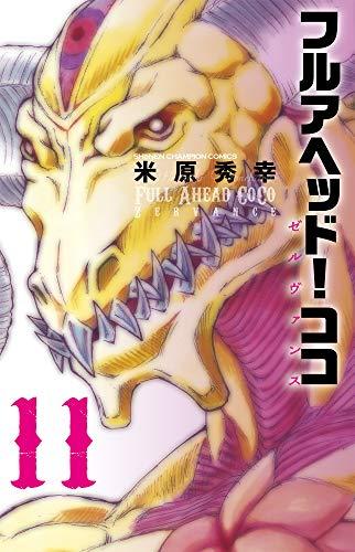 フルアヘッド!ココ ゼルヴァンス 11 (11) (少年チャンピオン・コミックス)