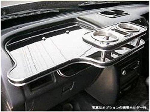 数量限定 S200ハイゼットトラック前期 フロントテーブル ブラック 携帯ホルダー中央 ブラックシルバー