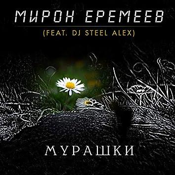 Мурашки (feat. Dj Steel Alex)