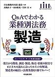 製造 (【Q&Aでわかる業種別法務】)