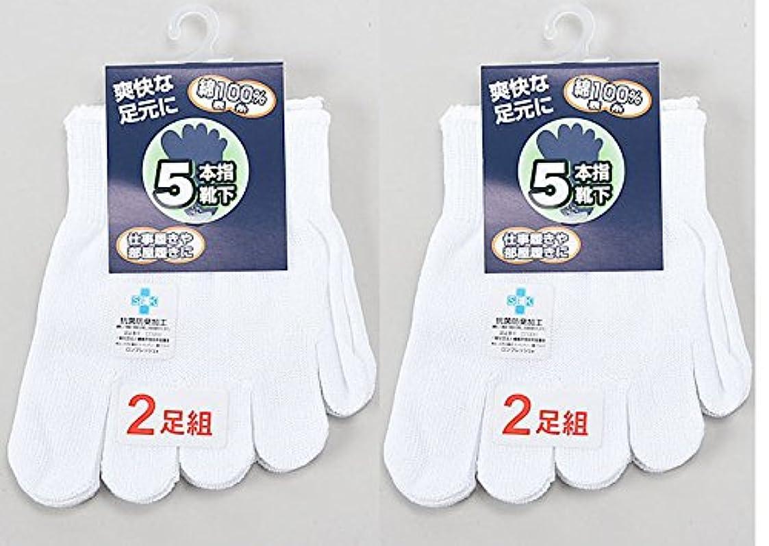 発表残基認知日本製 5本指ハーフソックス 表糸綿100% つま先5本指フットカバー オフ白4足組