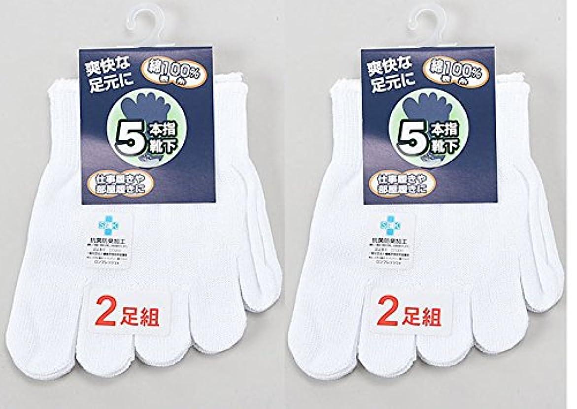 予測子溶接病気だと思う日本製 5本指ハーフソックス 表糸綿100% つま先5本指フットカバー オフ白4足組