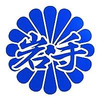 菊花紋章 岩手 カッティングステッカー 幅13cm x 高さ13cm ブルー