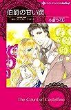 伯爵の甘い罠 (ハーレクインコミックス・darling オ 2-3)
