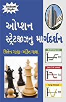 Option Strategy Nu Margdarshan - A Simplified Approach to Option Strategies Gujarati