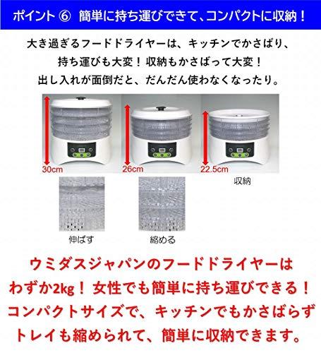 ウミダスジャパン『食品乾燥機フードドライヤー』