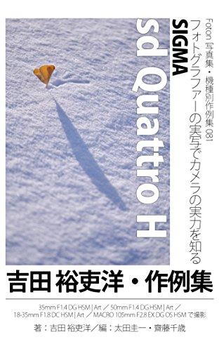 Foton Photo collection samples 081 SIGMA sd Quattro H Yoshida Yurihiros recent works (Japanese Edition)