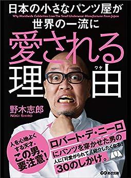 [野木志郎]の日本の小さなパンツ屋が世界の一流に愛される理由(ワケ)
