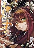 唐傘の才媛(1) (電撃コミックス)