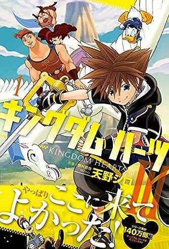 キングダム ハーツIII (1) (ガンガンコミックスONLINE)