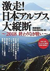 日本アルプス大縦断415キロを駆け抜けた男達