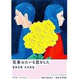 映画チラシ『花束みたいな恋をした』5枚セット+おまけ最新映画チラシ3枚