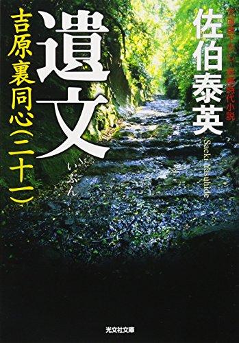 遺文: 吉原裏同心(二十一) (光文社時代小説文庫)