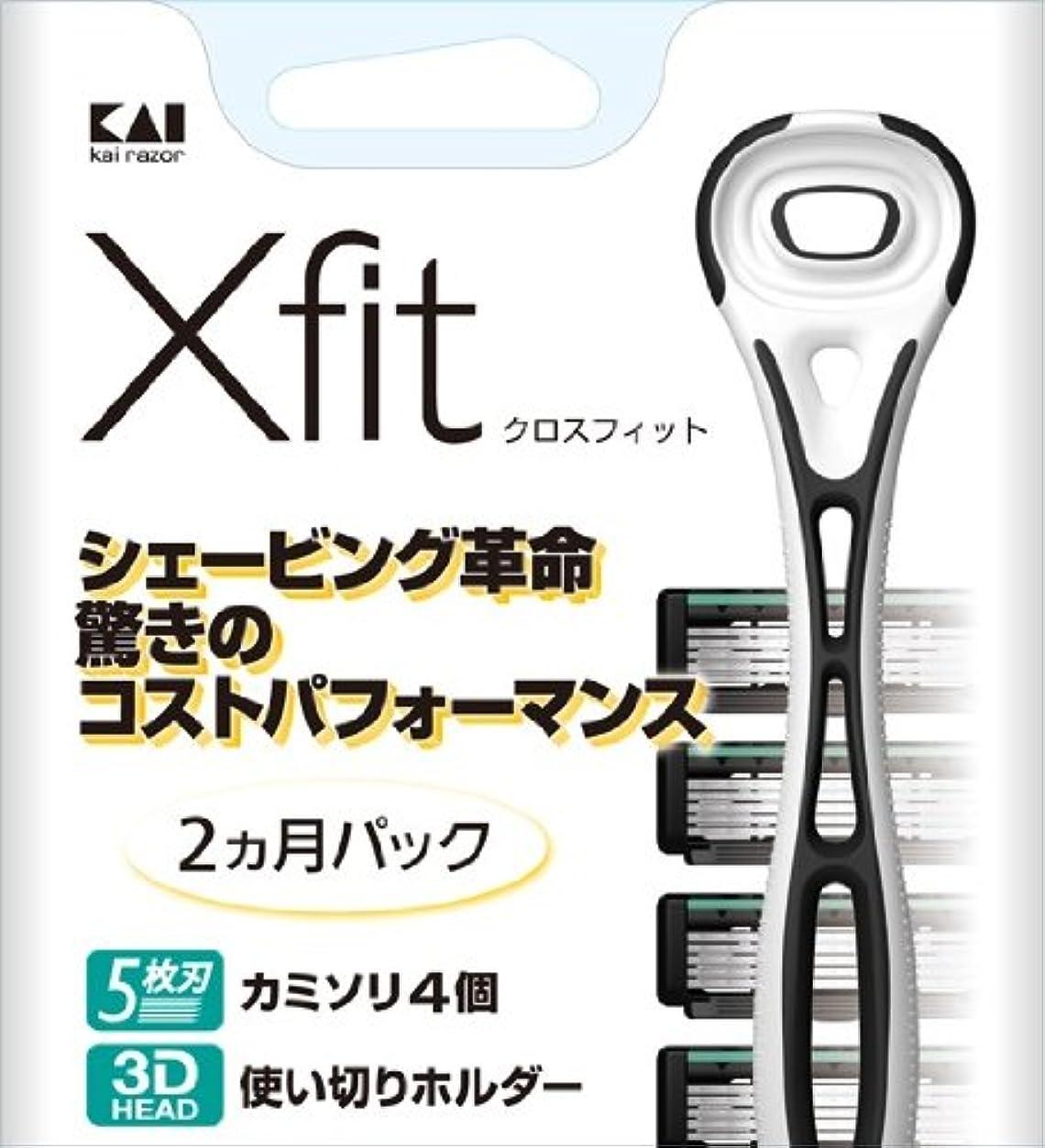 行分割排除するXfit(クロスフィット) 替刃4個入り