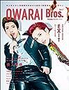 OWARAI Bros. Vol.2 -TV Bros.別冊お笑いブロス-