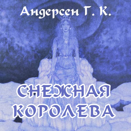 Snezhna koroleva                   By:                                                                                                                                 Hans Christian Andersen                               Narrated by:                                                                                                                                 Natalia Gurevitch                      Length: 1 hr and 22 mins     Not rated yet     Overall 0.0