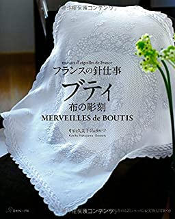 Japanese Craft Book ~ travaux d'aiguilles de France merveilles de boutis (Wonders of French needlework and quilts) [JAPANESE EDITION]
