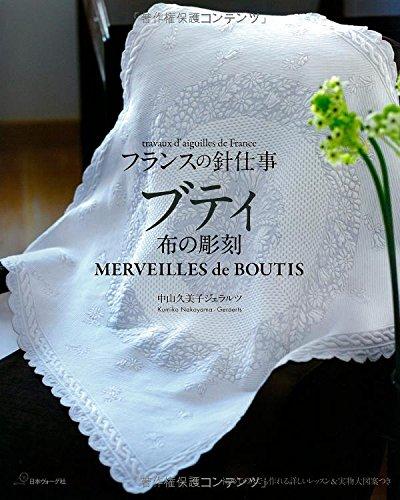 フランスの針仕事 ブティ 布の彫刻(中山久美子ジェラルツ)