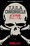 """武装戦線クロニクル """"クローズ""""&""""WORST""""キャラクターブック (少年チャンピオン・コミックス)"""