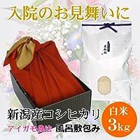 [入院のお見舞い]新潟県産コシヒカリ 3キロ 風呂敷包み(アイガモ農法)風呂敷包み(入院見舞い)