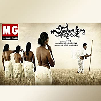 "Thiruvanatha Pura Purathana (From ""Ente Sathyanweshana Pareeshakal"") - Single"