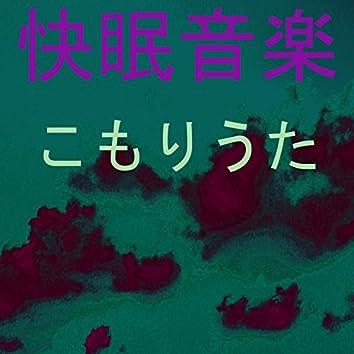 快眠音楽 12