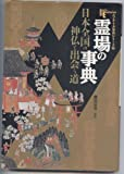 霊場の事典―日本全国の神仏と出会う道 (NEW SIGHT MOOK Books Esoterica エソテリ)