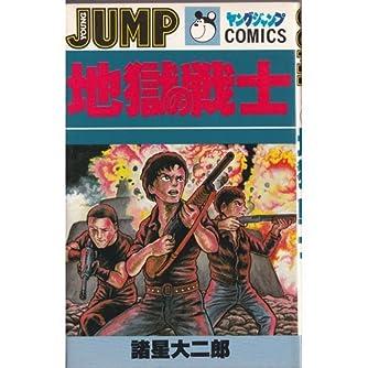 地獄の戦士 (ヤングジャンプコミックス)