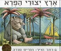 Eretz Yetzurei Ha Perah Where the Wild Things Are
