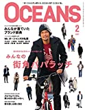 OCEANS 2017年2月号 [雑誌]