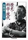 歴史・科学・現代 加藤周一対談集 (ちくま学芸文庫)