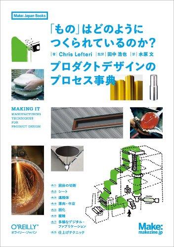 「もの」はどのようにつくられているのか? ―プロダクトデザインのプロセス事典 (Make: Japan Books)