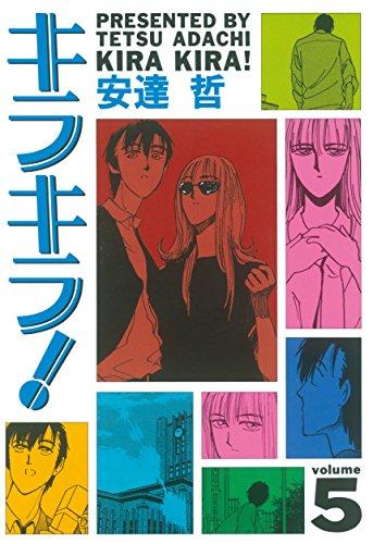 キラキラ!(5) (週刊少年マガジンコミックス)