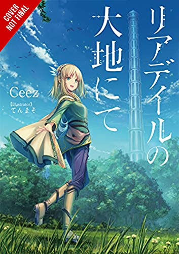 In the Land of Leadale, Vol. 1 (light novel) (In the Land of Leadale (light novel) (1))