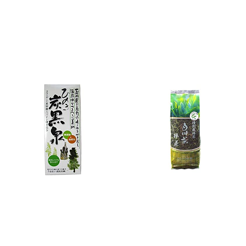銀行恐れる流[2点セット] ひのき炭黒泉 箱入り(75g×3)?白川茶 特別栽培茶【棒茶】(150g)