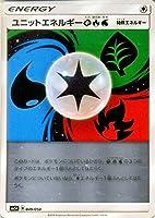 ポケモンカードゲームSM/ユニットエネルギー(草・炎・水)/ウルトラフォース