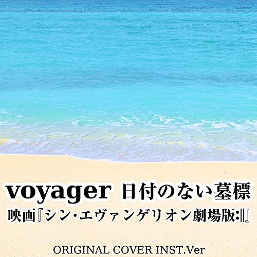 voyager 日付のない墓標 映画「シン・エヴァンゲリオン劇場版:II」ORIGINAL COVER INST Ver.