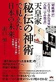 「切紙神示」「たまほこのひ可里」「八紘一宇の数表」 天皇家秘伝の神術で見えた日本の未来 王仁三郎の予言「吉岡御啓示録」も収録