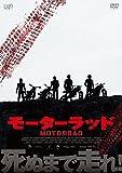 モーターラッド [DVD] image