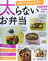 太らないお弁当 60162-35 (レタスクラブムック)