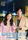 福岡恋愛白書10 十回目の鈴が鳴るとき[DVD]