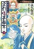 阿闍梨蒼雲 霊幻怪異始末 4 (HONKOWAコミックス)