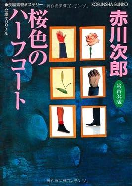 Pink Coat - Sugihara, 43-year-old Autumn [In Japanese Language]